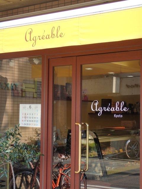 京都「アグレアーブル」 家具屋街に溶け込む本場感100%のパティスリー