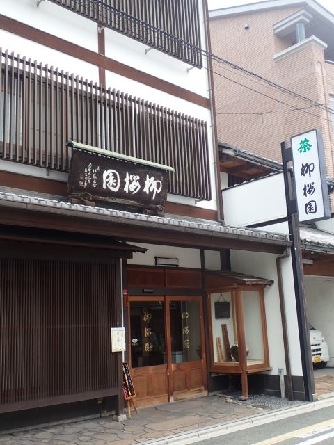 京都「柳桜園」の土曜日のほうじ茶